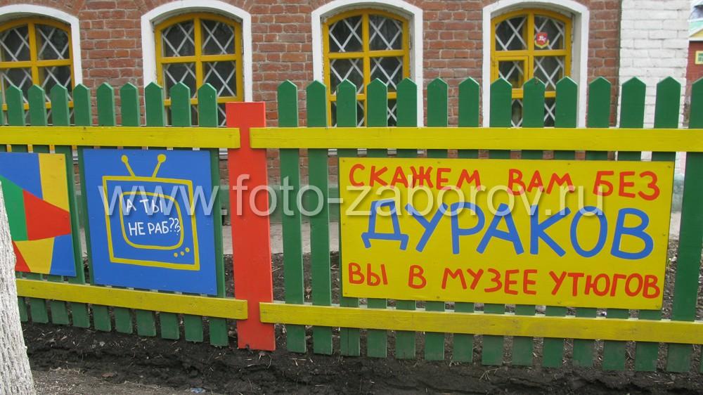 Каким цветом покрасить забор? Самым ярким! Фото забора музея