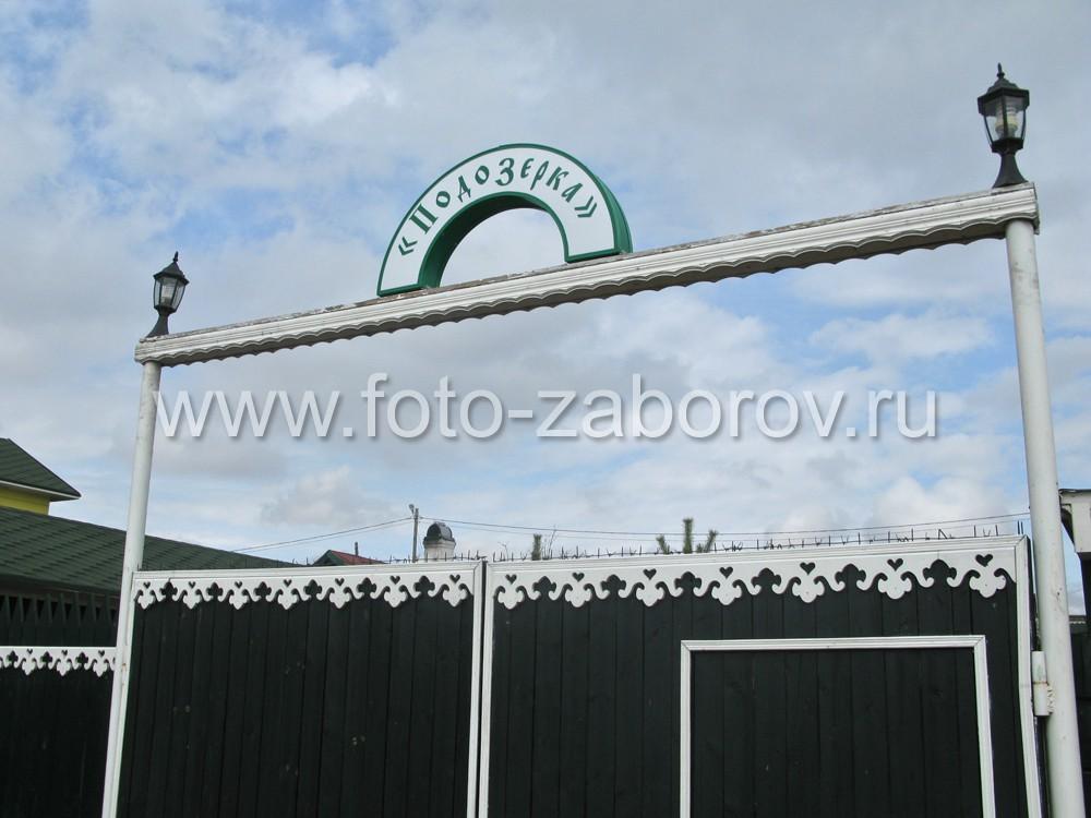 Фото Деревянный забор с резным декором как часть единого архитектурного ансамбля гостиницы