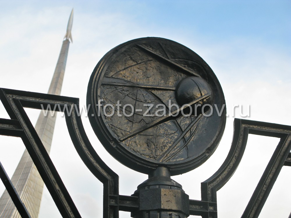 Фото Литой чугунный забор Музея космонавтики в Москве - высокие технологии, достойные высокого