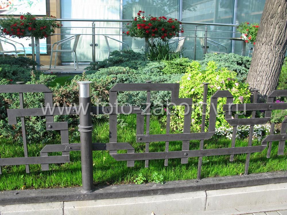 Декоративное ограждение зелёного газона и цветника ресторана из склёпаных