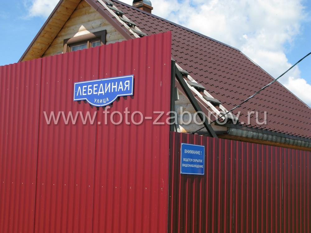 Трёхметровый забор надёжно укрывает все постройки на участке от посторонних
