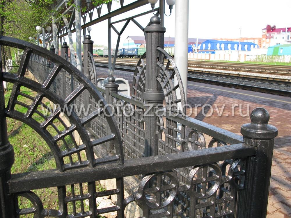 Фото Ограда пассажирских платформ железнодорожного вокзала, смонтированная из литых чугунных