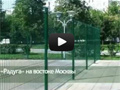 Производство современных систем ограждений FENSYS в России